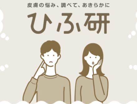 i_hifuken
