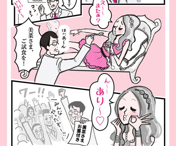 i_minasama