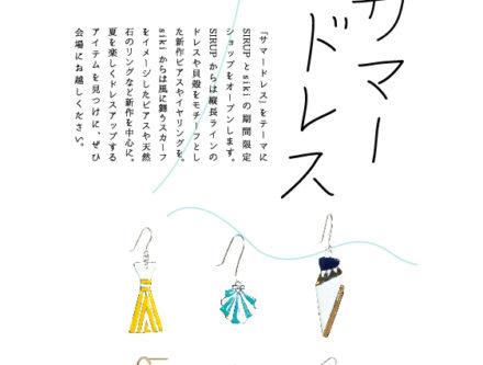 i_summer