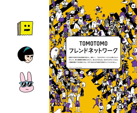 i_tomotomo